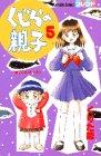 くじらの親子 5 (講談社コミックスフレンド)の詳細を見る