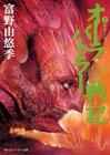 オーラバトラー戦記〈7〉東京上空 (角川スニーカー文庫)の詳細を見る