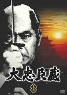 大忠臣蔵 上巻 [DVD]