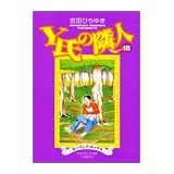 Y氏の隣人 18 ヒーリング・ボックス (ヤングジャンプコミックス)