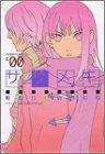 ササメキ (#00) (角川コミックス・エース)