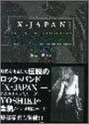 X-JAPAN YOSHIKIとその時代