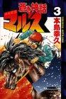 蒼き神話マルス (3) (講談社コミックス―Shonen magazine comics (2423巻))