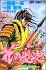 花の慶次―雲のかなたに (1) (ジャンプ・コミックス)の詳細を見る