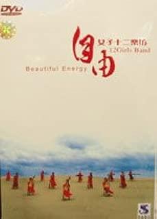 12 Twelve Girls Band - Beautiful Energy [Asian Import]