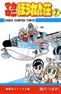 マカロニほうれん荘 (7) (少年チャンピオン・コミックス)