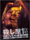 殺し屋1 特別プレミアム版<初回限定パッケージ> [DVD]