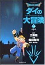 DRAGON QUEST―ダイの大冒険― 14 (集英社文庫(コミック版))