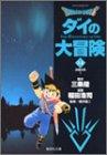 DRAGON QUEST—ダイの大冒険— 14 (集英社文庫(コミック版))