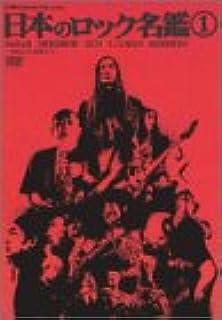 日本のロック名鑑 第1巻 [DVD]