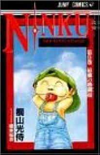 NINKU-忍空- 9 (ジャンプコミックス)