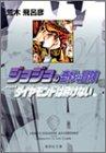 ジョジョの奇妙な冒険 24 Part4 ダイヤモンドは砕けない 7 (集英社文庫(コミック版))