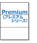 A4サイズミシン目用紙三分割 (プレミアムピース)