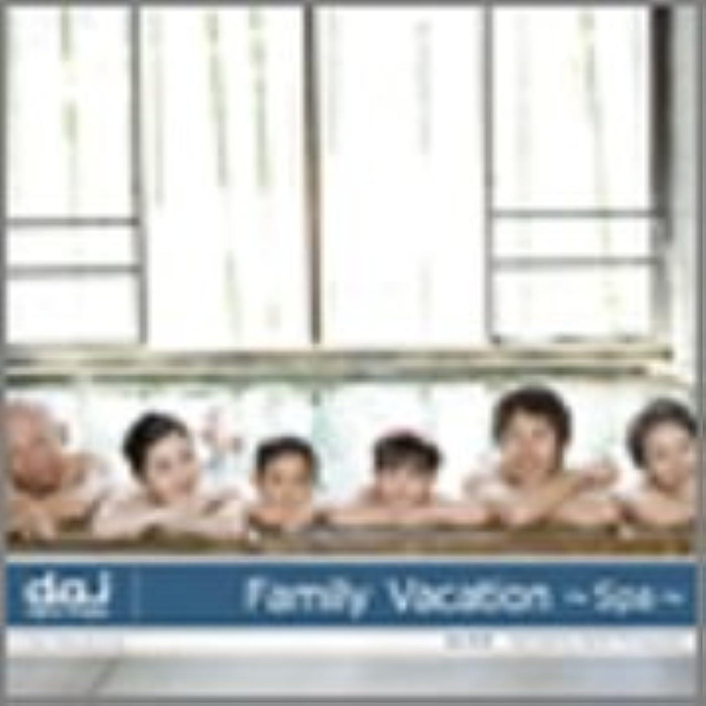 症状インタフェース保証DAJ 418 FAMILY VACATION -SPA-