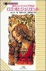 ロミオとジュリエット―愛のシェイクスピア物語 (てんとう虫ブックス)