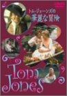 トム・ジョーンズの華麗な冒険 [DVD]