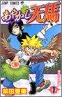 あやかし天馬 1 (ジャンプコミックス)
