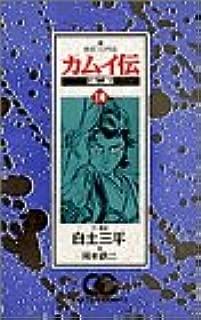 カムイ伝 (第2部10) (ゴールデン・コミックス)