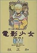 電影少女(ビデオガール) (集英社カセット 43 コミックシリーズ)