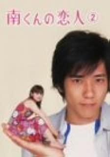南くんの恋人 第2巻 [DVD]