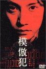 模倣犯[DVD]