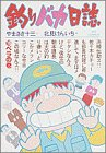 釣りバカ日誌: ベラの巻 (15) (ビッグコミックス)