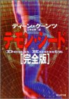 デモン・シード 完全版 (創元SF文庫)