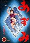 あずみ: 秀頼狂乱 (4) (ビッグコミックス)