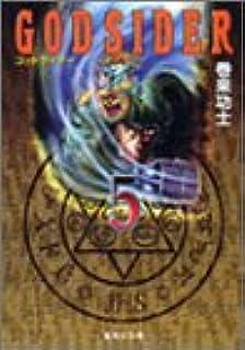 ゴッドサイダー (5) (集英社文庫―コミック版)