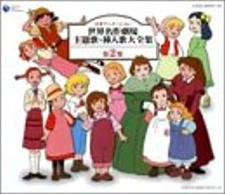 日本アニメーション 世界名作劇場 主題歌・挿入歌大全集 II