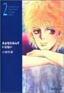 さよならなんていえない 2 (集英社文庫(コミック版))
