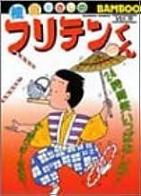 フリテンくん 15 (バンブー・コミックス)