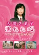 JAPANESE TV DRAMA Kumiko Oba Wet Heart -Lesbian Murder Case- [DVD] (JAPANESE AUDIO , NO ENGLISH SUB.)