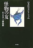 怪物の友 モンスター博物館 (荒俣宏コレクション) (集英社文庫)