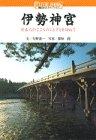 伊勢神宮―日本人のこころのふるさとを訪ねて (講談社カルチャーブックス)の詳細を見る