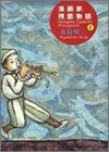 漫画家残酷物語―シリーズ黄色い涙 (1)