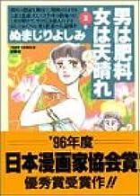 男は肥料女は天晴れ 2 (ジュールコミックス)