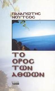 to oros ton athoon / το όρος των αθώων