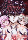 Vampire masterダーククリムゾン 3 (マガジンZコミックス)