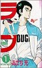 ラフ 1 (少年サンデーコミックス)