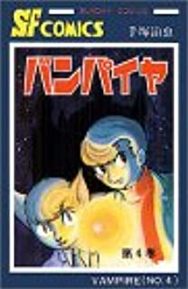 バンパイヤ (第4巻) (SUNDAY COMICS―大人気SFコミックス)