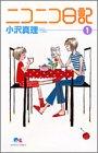 ニコニコ日記 1 (クイーンズコミックス)