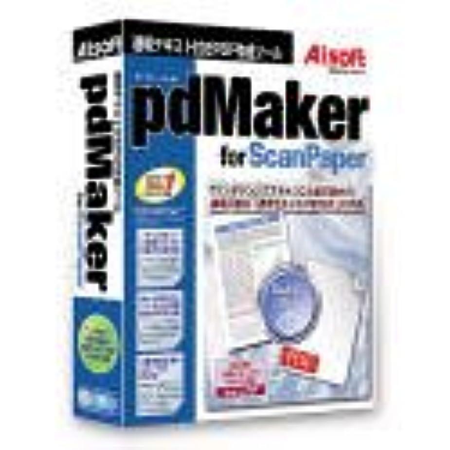 道徳教育キラウエア山パトロンpdMaker for ScanPaper