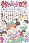 釣りバカ日誌: ハゼの巻 (7) (ビッグコミックス)