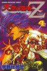 天空の覇者Z 4 (少年マガジンコミックス)