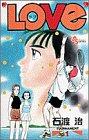 LOVe (ラブ) (1) (少年サンデーコミックス)