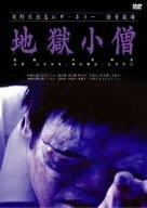 地獄小僧(2004年)
