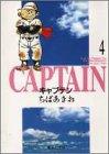 キャプテン 4 (集英社文庫―コミック版)