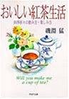 おいしい紅茶生活―四季折々の飲み方・楽しみ方 (PHP文庫)