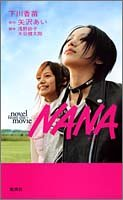 NANA―ナナ― novel from the movie